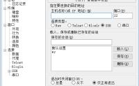 使用 PuTTY 远程控制 Linux 服务器