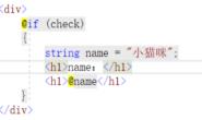 Razor标记语言和HTML,js混编