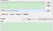 UTF-8 批量检测清除BOM工具
